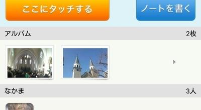 Photo of Church 前橋カトリック教会 at 大手町2-14-6, 前橋市 371-0026, Japan