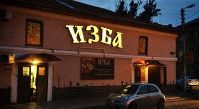 Photo of Dumpling Restaurant Изба at Russia