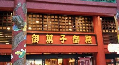 Photo of Candy Store 御菓子御殿 国際通り松尾店 at 松尾1-2-5, 那覇市 900-0014, Japan