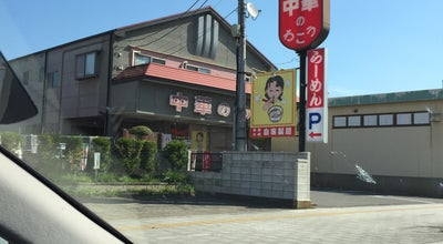 Photo of Chinese Restaurant 中華 わこう at 荒町4-23-21, Mooka 321-4305, Japan