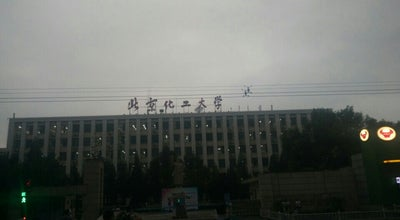 Photo of University 北京化工大学 Beijing University of Chemical Technology at 15 North 3rd Ring E Rd, Beijing, Be 100000, China