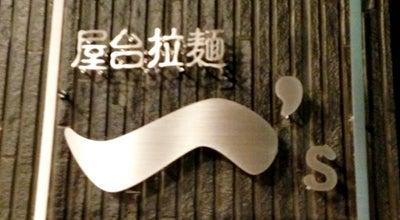 Photo of Food 屋台拉麺一's at 稲毛区小仲台2-3-3, 千葉市 263-0043, Japan