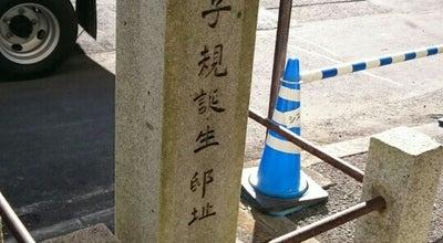 Photo of Historic Site 正岡子規 誕生地跡 at 花園町, 松山市, Japan