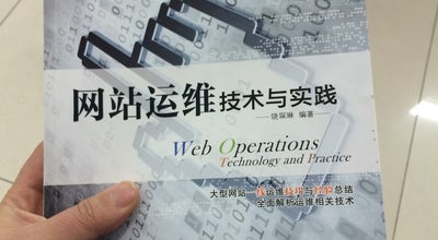 Photo of College Bookstore 亚运村图书大厦 at 朝阳区慧忠北里309号, 北京市, 北京, China
