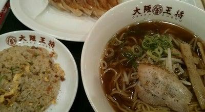 Photo of Chinese Restaurant 大阪王将 イオンタウン弘前樋の口店 at 樋の口2-9-6, 弘前市 036-8278, Japan