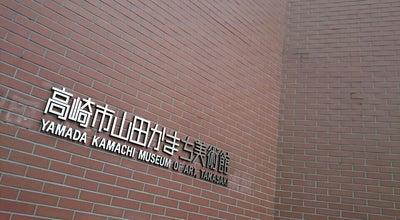 Photo of Art Museum 山田かまち水彩デッサン美術館 at 片岡町3-23-5, 高崎市 370-0862, Japan