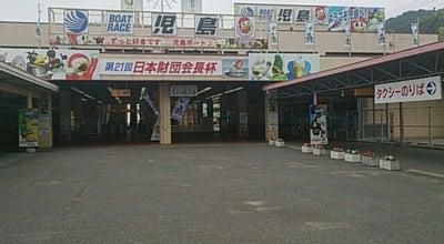 Photo of Racetrack 児島競艇場 at Japan