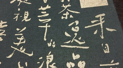 Photo of Tea Room 平安京茶事 at 師大路165號, 中正區 100, Taiwan
