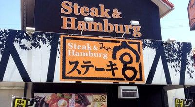 Photo of Steakhouse ステーキ宮 福井大和田店 at 大和田町32-24, Fukui-shi 910-0802, Japan