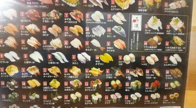 Photo of Sushi Restaurant 無添 くら寿司 木津川店 at 州見台1-5-1, 木津川市 619-0216, Japan