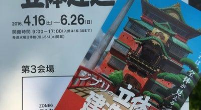Photo of Art Museum 長野県信濃美術館 at 箱清水1丁目4-4, 長野市 380-0801, Japan