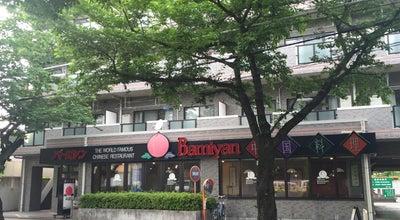 Photo of Chinese Restaurant バーミヤン 大宮宮原店 at 北区宮原町2-87-7, さいたま市 331-0812, Japan