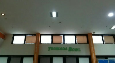Photo of Bowling Alley 厚木ツマダボウル at 妻田北1丁目11-14, 厚木市 243-0812, Japan