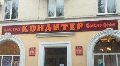Photo of Bakery Кондитер at Первомайская Ул., 18, Уфа 450044, Russia