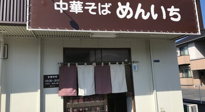 Photo of Ramen / Noodle House めんいち at 島田2-10-5, 光市 743-0063, Japan
