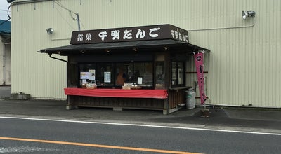 Photo of Dessert Shop 千明だんご at 上谷841-4, 鴻巣市, Japan