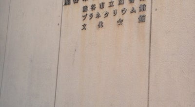 Photo of Library 熊谷市立 熊谷図書館 at 桜木町2-33-2, 熊谷市, Japan