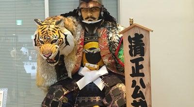 Photo of History Museum 湧々座 at Kumamoto, Japan