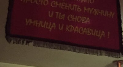 Photo of Speakeasy Бар Точка Опоры at Russia