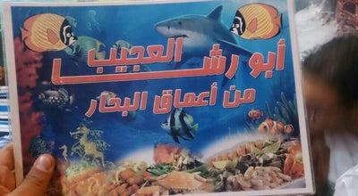 Photo of Seafood Restaurant Abo Rasha | ابو رشا at Egypt