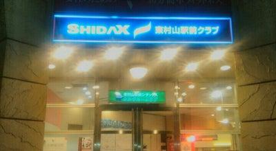 Photo of Arts and Entertainment シダックス 東村山駅前クラブ at 本町2-2-10, 東村山市, Japan