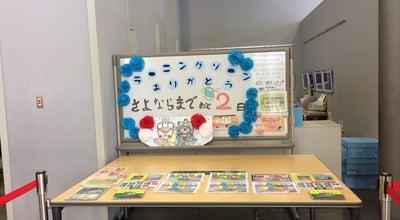 Photo of Theme Park ラーニングゾーン at 大宮区大成町3-89, さいたま市 330-0852, Japan