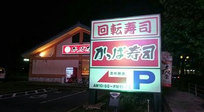 Photo of Sushi Restaurant かっぱ寿司 相模大野店 at 南区相模大野1-25-3, 相模原市 252-0303, Japan