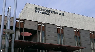 Photo of Concert Hall 日本特殊陶業市民会館 フォレストホール (Forest Hall) at 中区金山1-5-1, Nagoya 460-0022, Japan