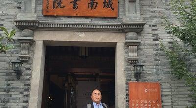 Photo of Chinese Restaurant 南塘老街 at China