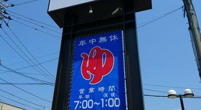 Photo of Spa 越の湯 at 木崎13号松の角10, Tsuruga, Japan