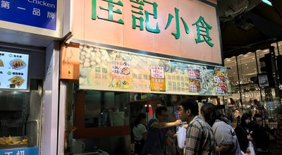 Photo of Snack Place Kai Kei Snack 佳記小食店 at 43c Dundas St, Mongkok, Yau Tsim Mong, Hong Kong