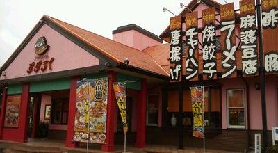 Photo of Chinese Restaurant チャイナ・ハウス すけろく 星原店 at 星原町13-27, 新居浜市 792-0825, Japan