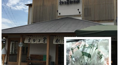 Photo of Candy Store えびす屋餅本舗 at Japan