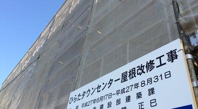 Photo of Library ひらたタウンセンター ひらた農村コミュニティカレッジ 平田健康福祉センター at 飛鳥字契約場35, 酒田市, Japan