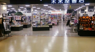 Photo of Bookstore 未来屋書店 相模原 at 南区古淵2-10-1, 相模原市 252-0344, Japan