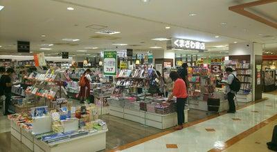 Photo of Bookstore くまざわ書店 相模大野店 at 南区相模大野3-8-1, 相模原市 228-0803, Japan