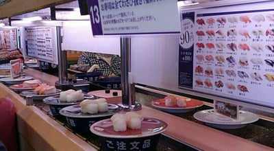 Photo of Sushi Restaurant はま寿司 竜ヶ崎店 at 馴柴町860, 龍ケ崎市 301-0007, Japan
