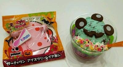 Photo of Ice Cream Shop サーティワン アイスクリーム させぼ五番街店 at 新港町2-1, 佐世保市, Japan