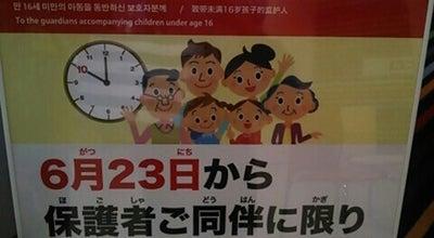 Photo of Arcade ナムコランド 長崎店 at 元船町10-1, 長崎市 850-0035, Japan