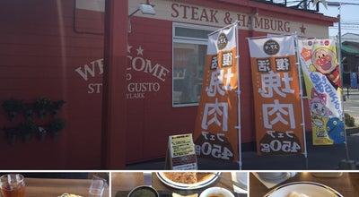 Photo of Steakhouse ステーキガスト 大牟田店 at 田隈947-1, Ōmuta 837-0916, Japan