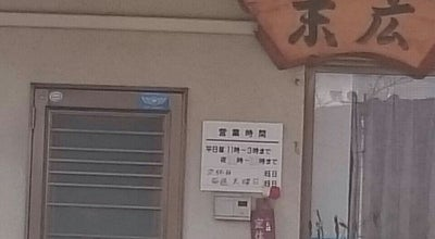 Photo of Ramen / Noodle House 中華そば 末広 at 大門六番町8-14, 塩尻市, Japan