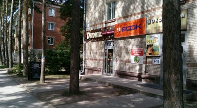 Photo of Candy Store Кафе кондитерская Дудник at Морской Пр. 10, Новосибирск, Russia