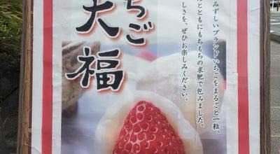 Photo of Dessert Shop 昇栄堂 味楽庵 at 宮上230, 足柄下郡湯河原町, Japan