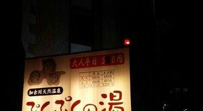 Photo of Spa ぷくぷくの湯 at 加古川町南備後字松葉315-1, 加古川市, Japan
