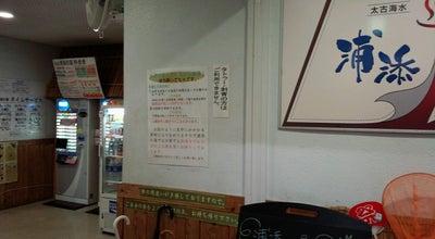 Photo of Spa 浦添の湯 at 浦添市, Japan