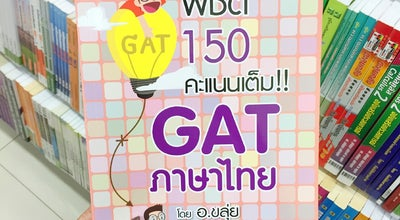 Photo of Bookstore ซีเอ็ด บุ๊คเซ็นเตอร์ - SE-ED Book Center at Bo Yang, Thailand