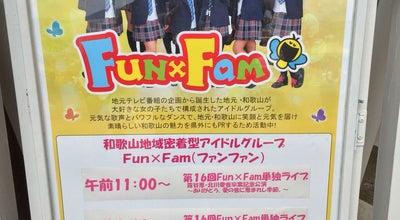 Photo of Concert Hall Fun×Famシアター at 毛見1527, 和歌山市 641-0014, Japan