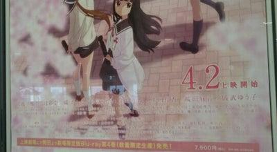 Photo of Movie Theater アミューあつぎ 映画.comシネマ at 中町2-12-15, 厚木市 243-0018, Japan