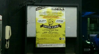 Photo of Rock Club 宇都宮KENT at 二荒町4-7, 宇都宮市, Japan