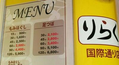 Photo of Spa りらく国際通り店 at Japan